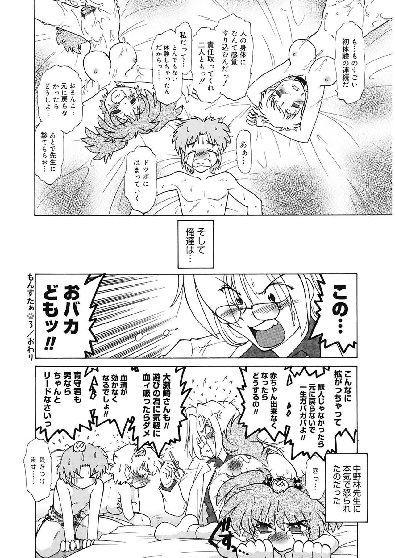 Gokinjo no Monster 67