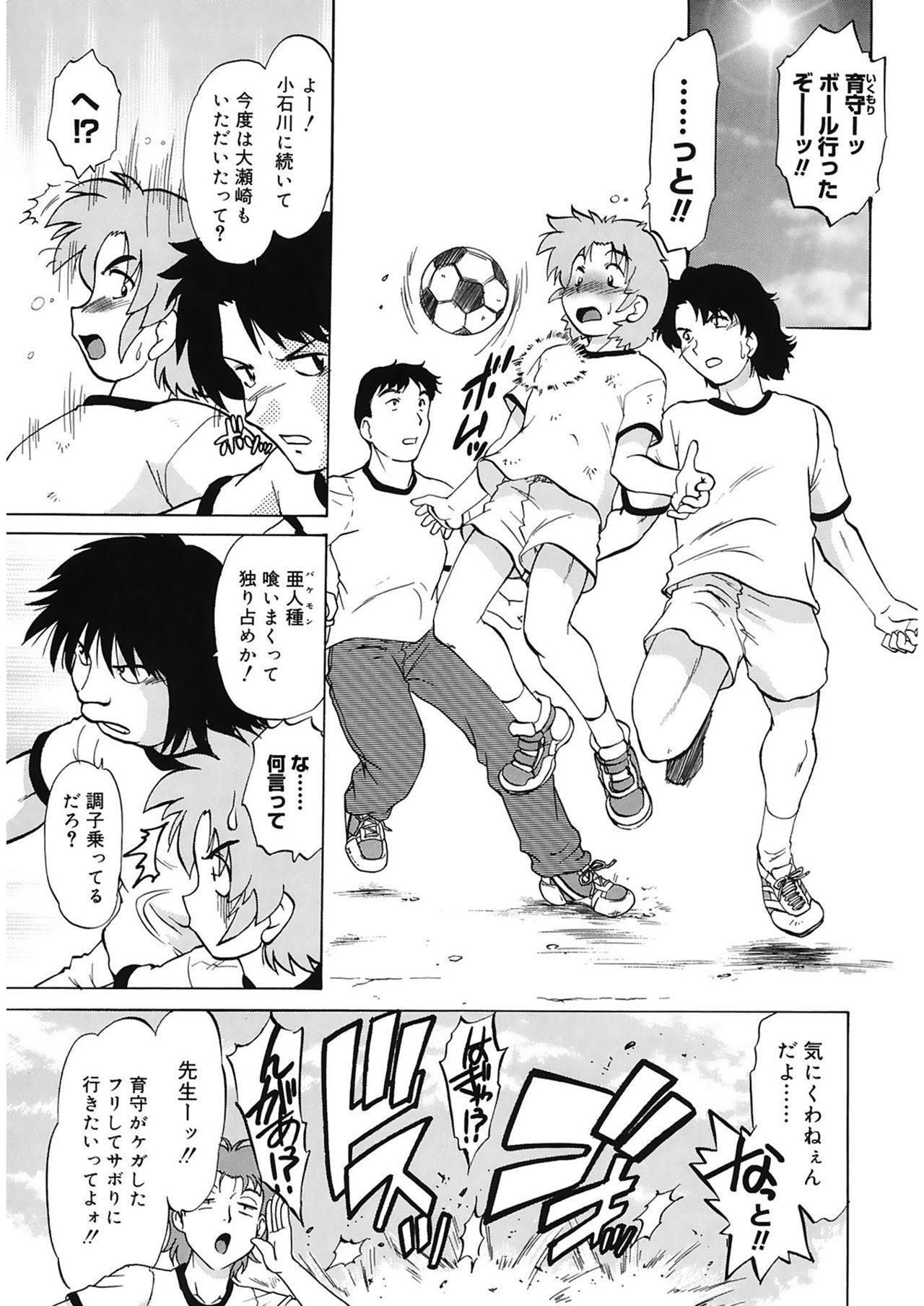 Gokinjo no Monster 68