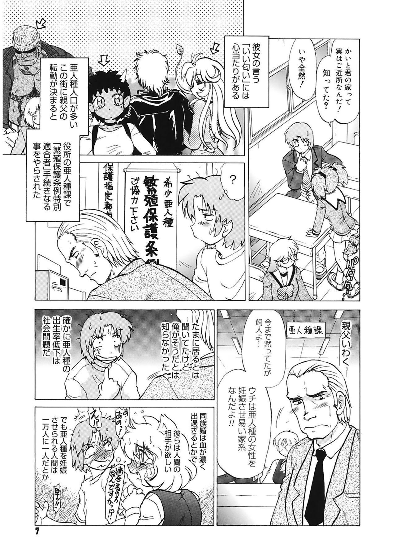 Gokinjo no Monster 6