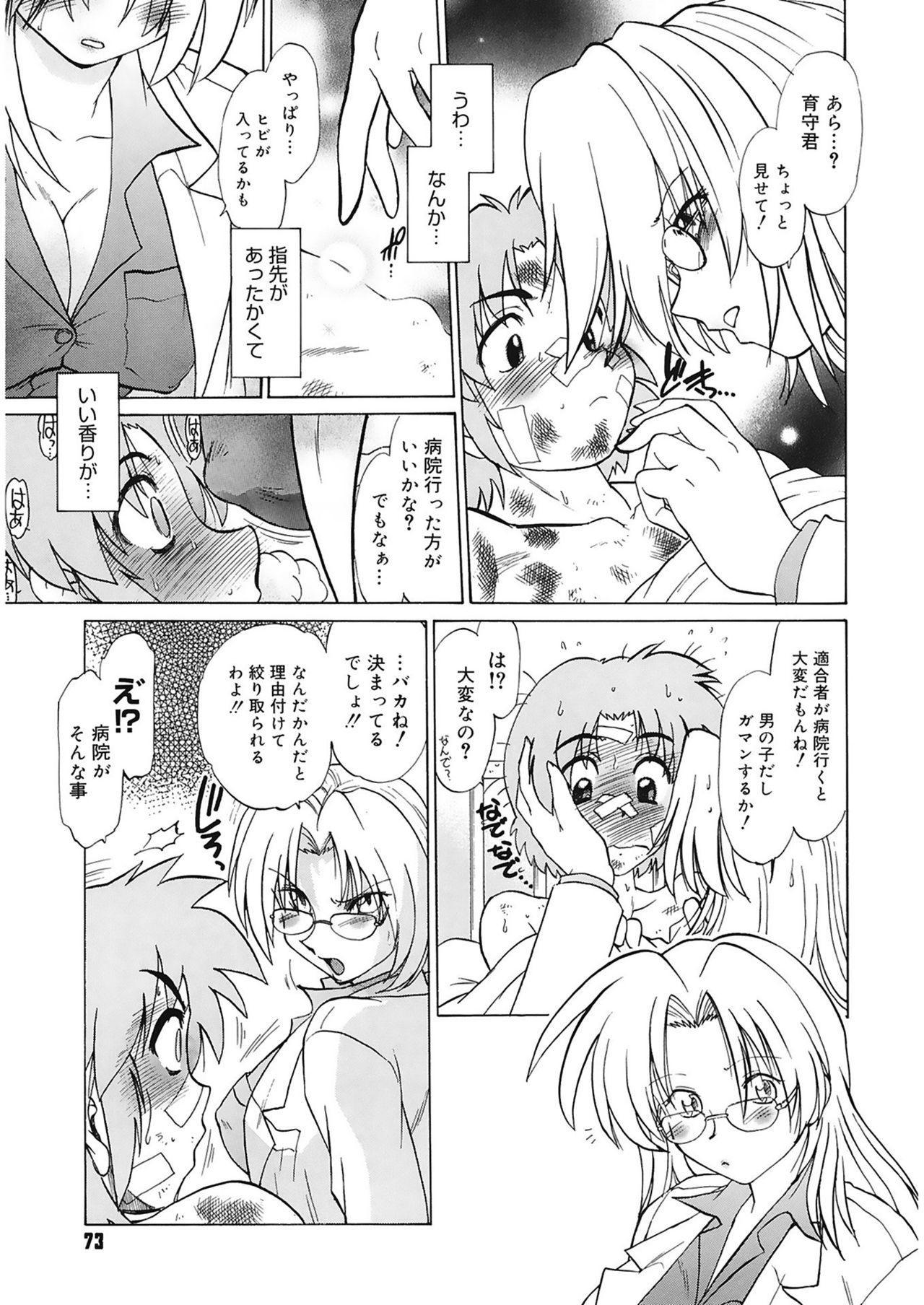 Gokinjo no Monster 72