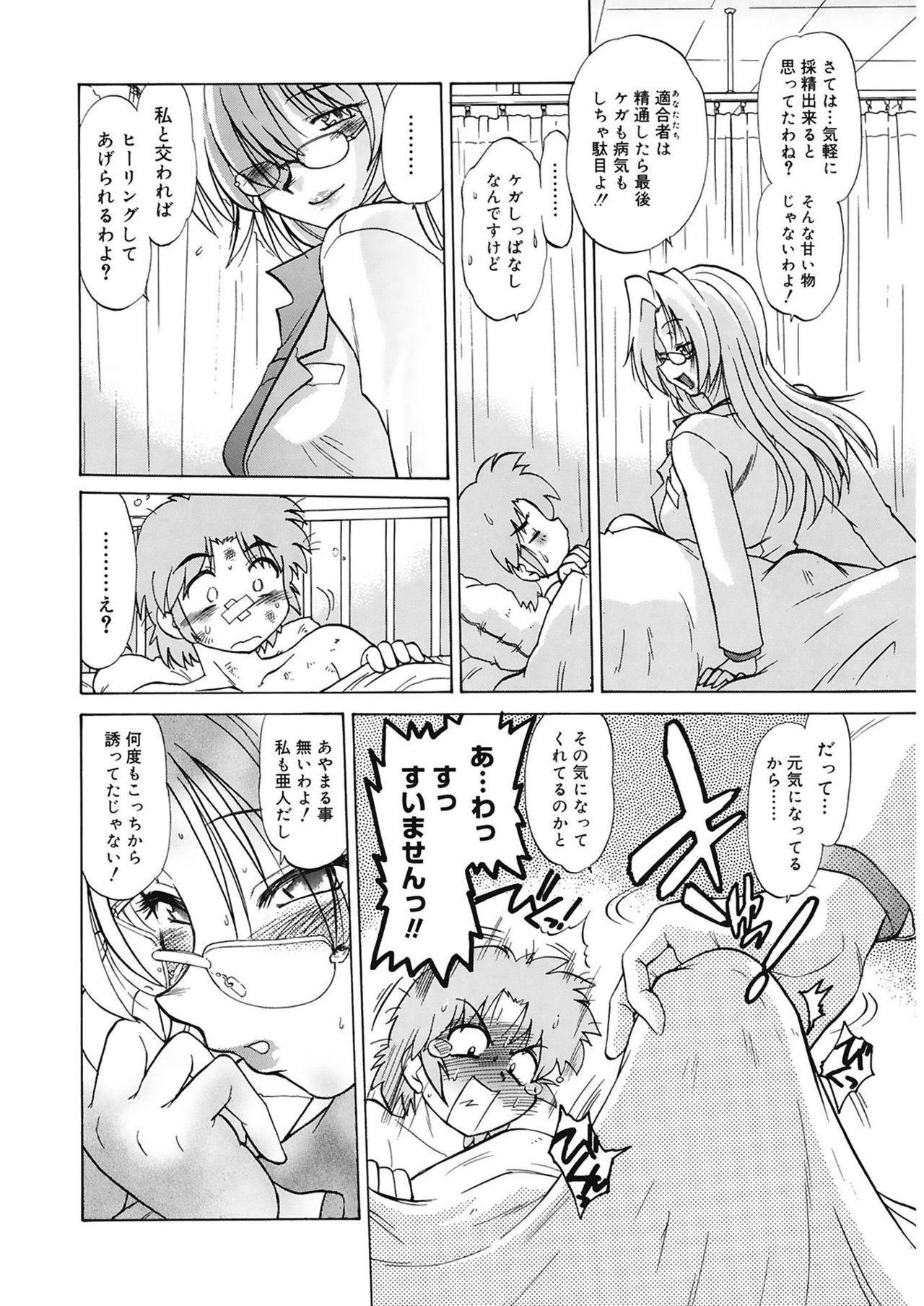Gokinjo no Monster 73
