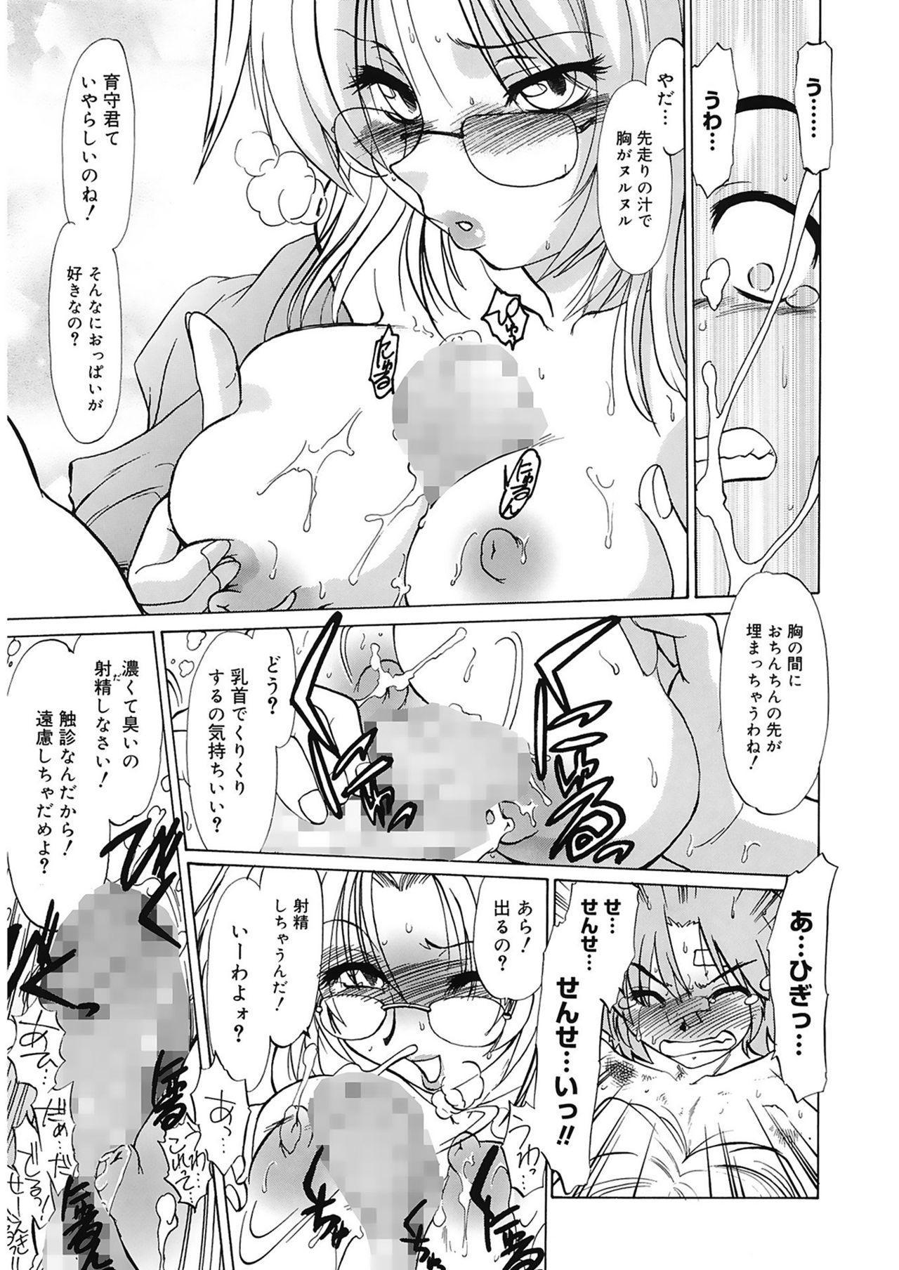 Gokinjo no Monster 76