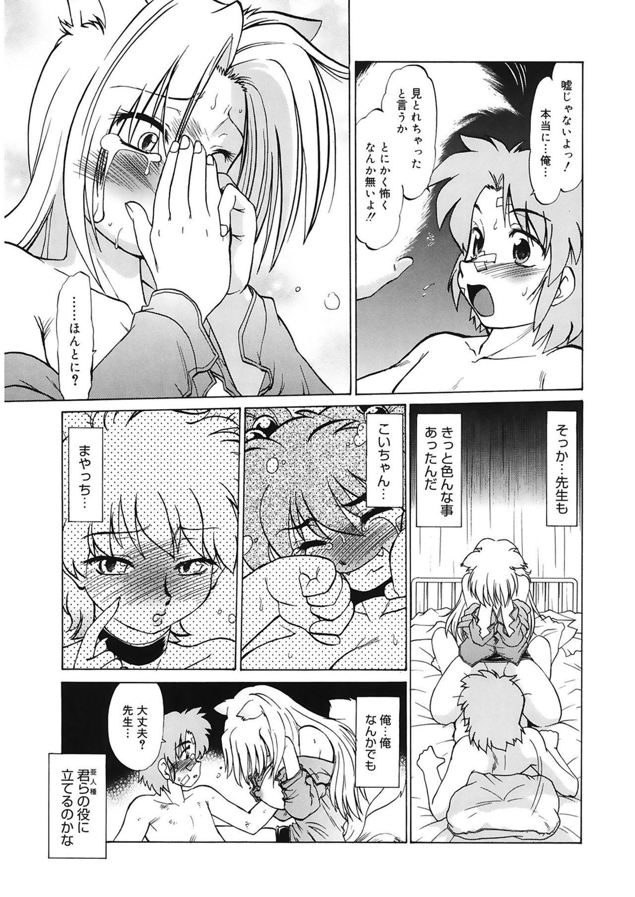 Gokinjo no Monster 82