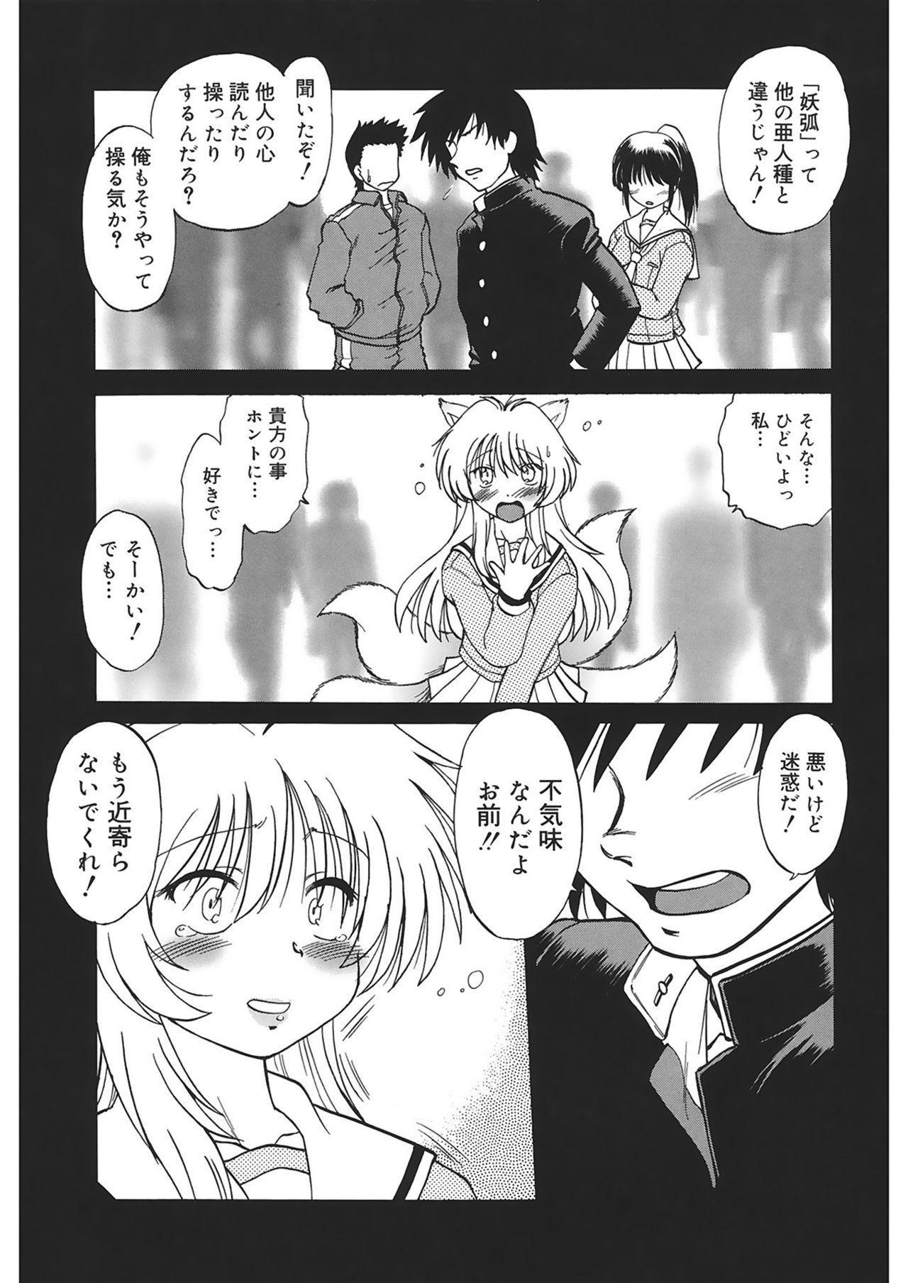 Gokinjo no Monster 87