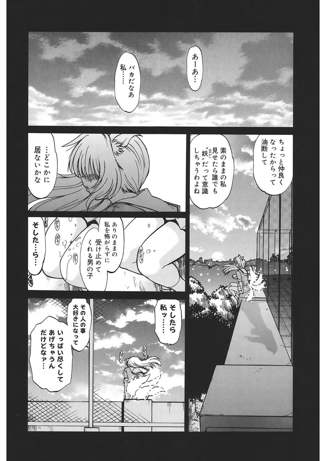 Gokinjo no Monster 88