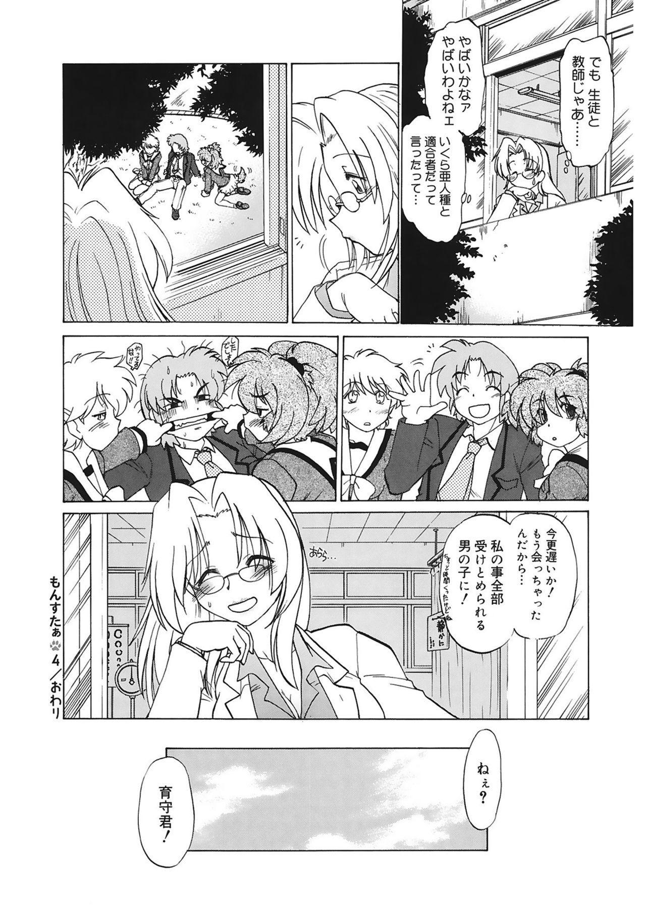 Gokinjo no Monster 89