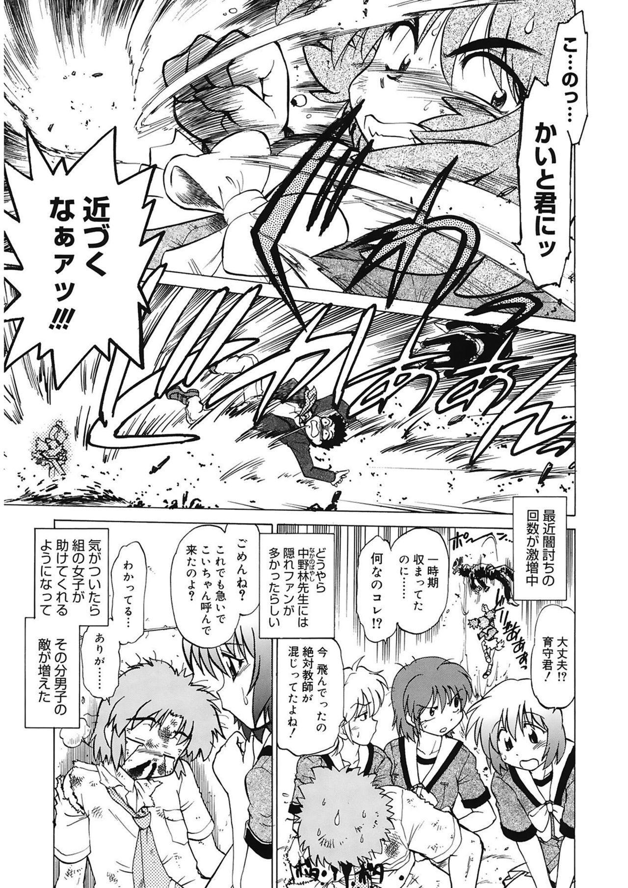 Gokinjo no Monster 90