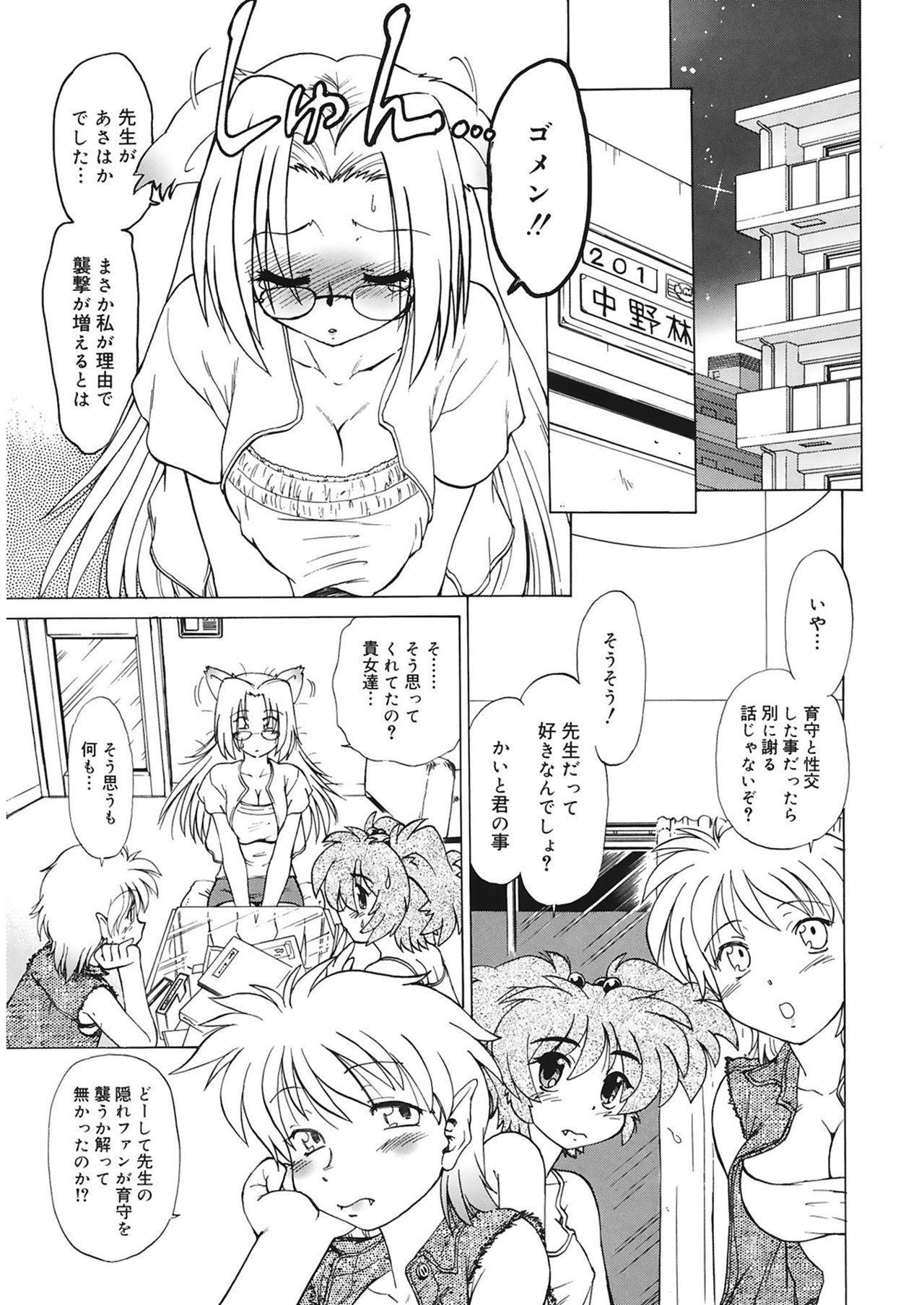 Gokinjo no Monster 92