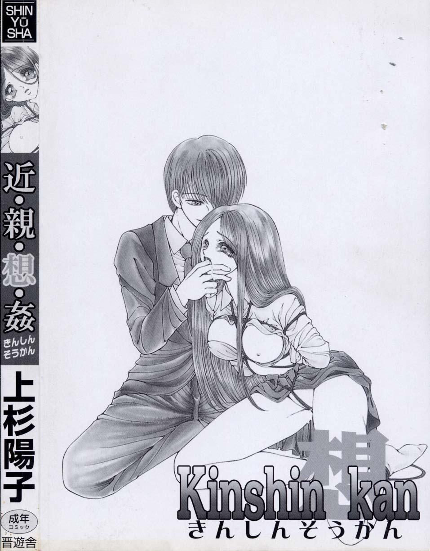 Kin Shin Sou Kan 181