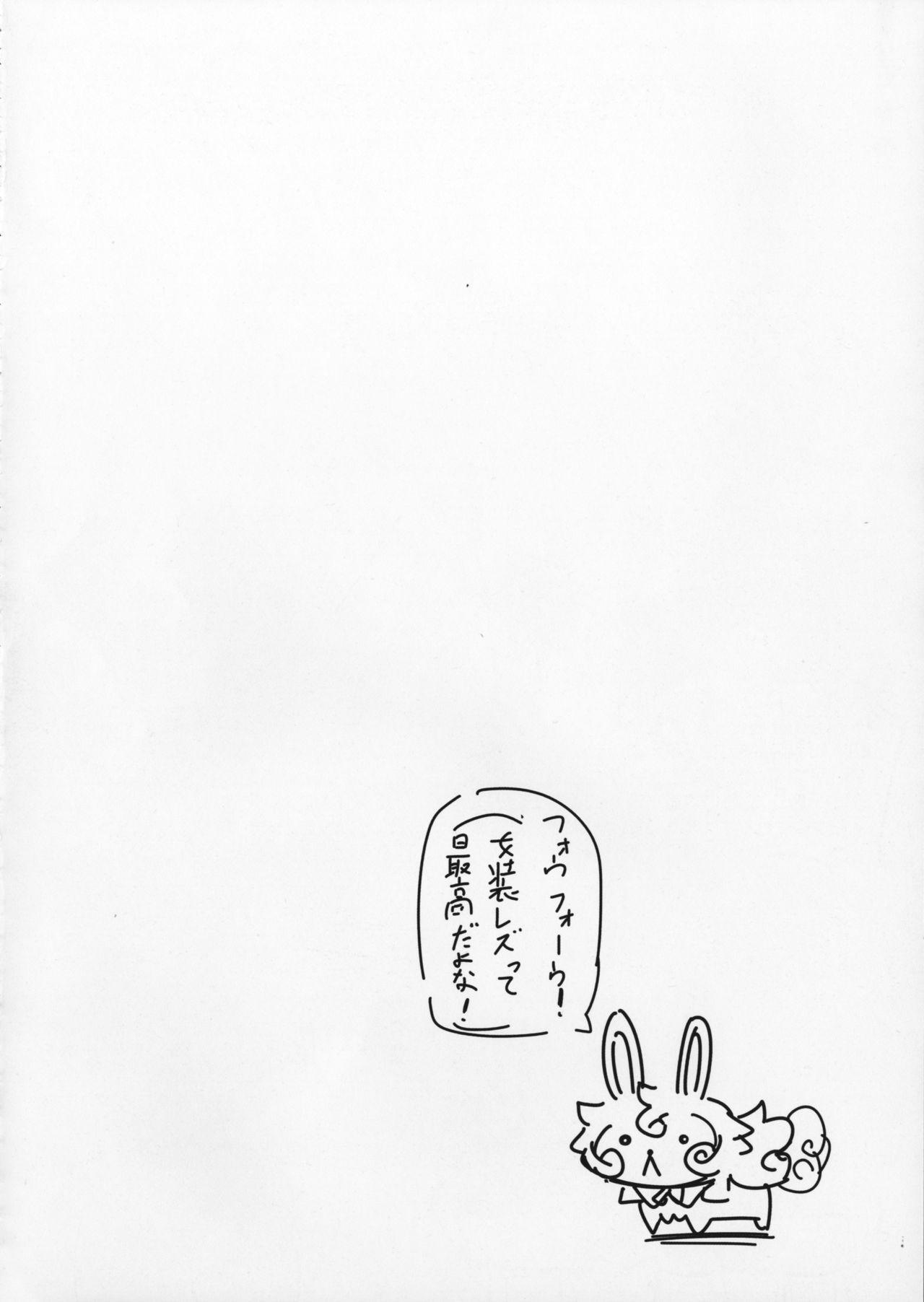Shuten to Raikou no Yukemuri Daisakusen 18