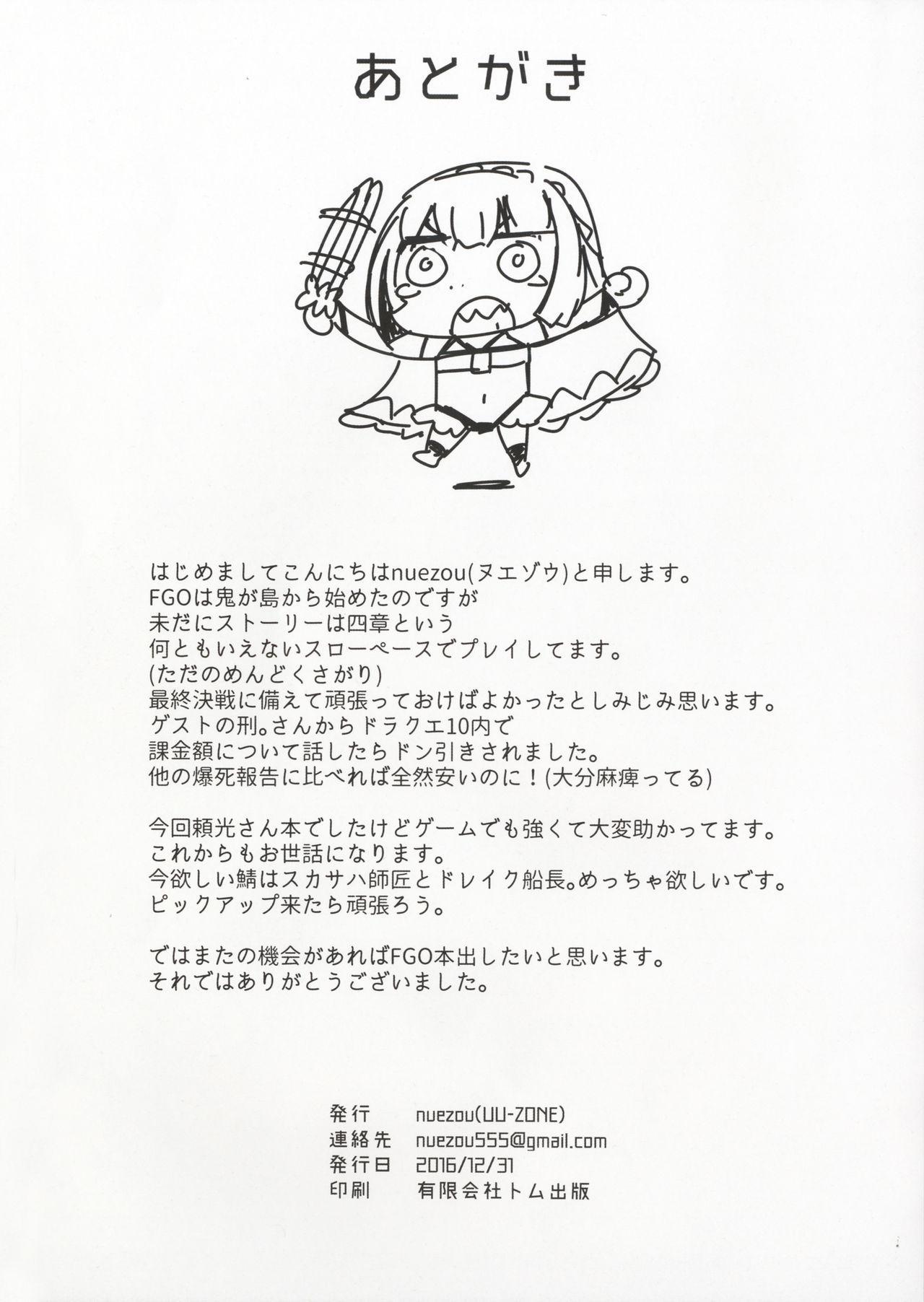 Shuten to Raikou no Yukemuri Daisakusen 24