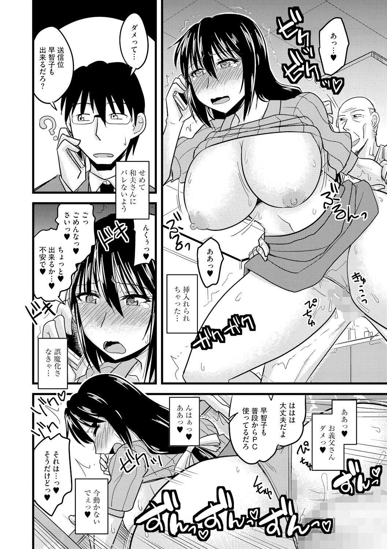 Cyberia Maniacs Kyousei Haramase Project Vol.3 13
