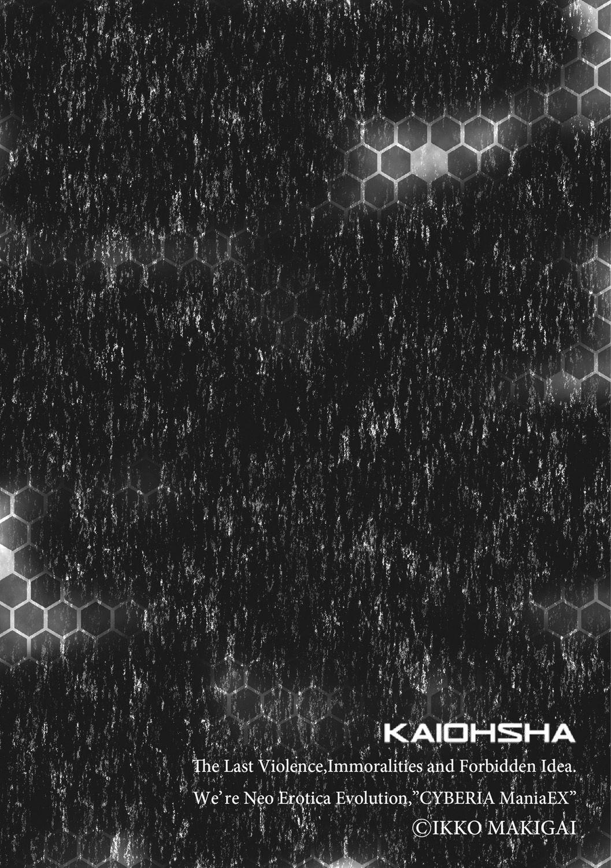 Cyberia Maniacs Kyousei Haramase Project Vol.3 25