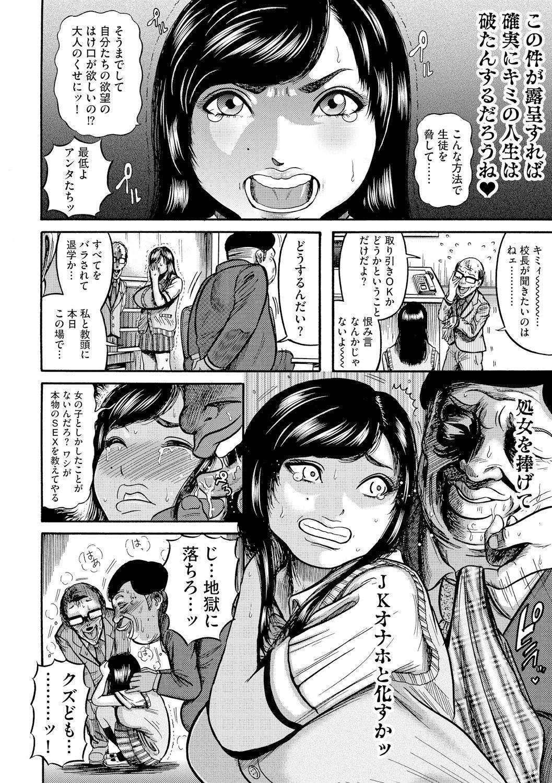 Cyberia Maniacs Kyousei Haramase Project Vol.3 27