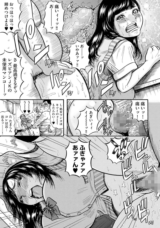 Cyberia Maniacs Kyousei Haramase Project Vol.3 30