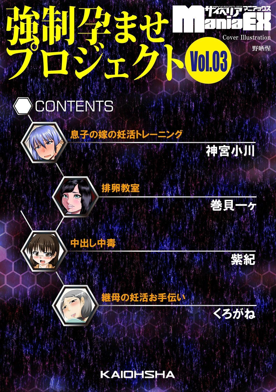 Cyberia Maniacs Kyousei Haramase Project Vol.3 3
