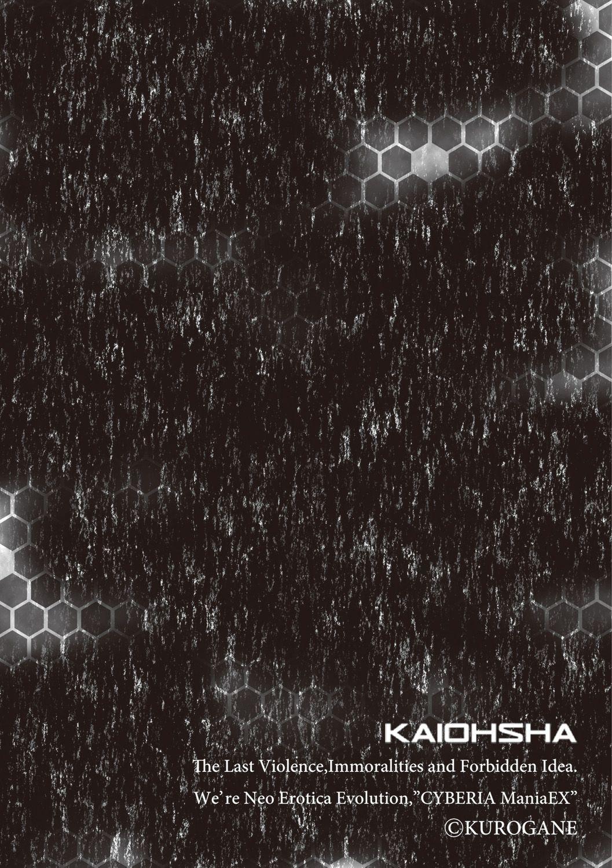 Cyberia Maniacs Kyousei Haramase Project Vol.3 57