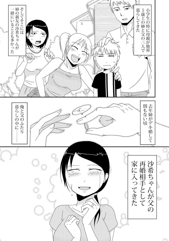 Cyberia Maniacs Kyousei Haramase Project Vol.3 58