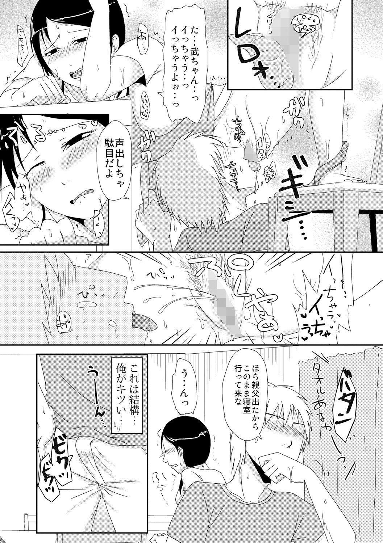 Cyberia Maniacs Kyousei Haramase Project Vol.3 64
