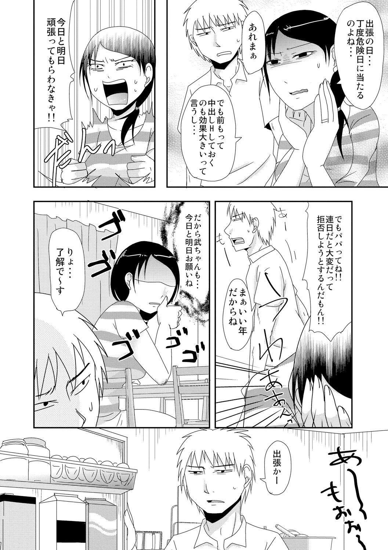 Cyberia Maniacs Kyousei Haramase Project Vol.3 67