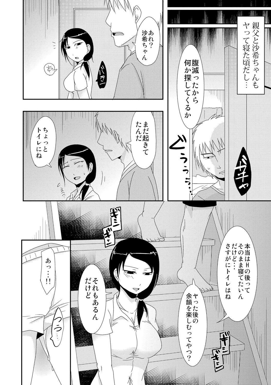 Cyberia Maniacs Kyousei Haramase Project Vol.3 69