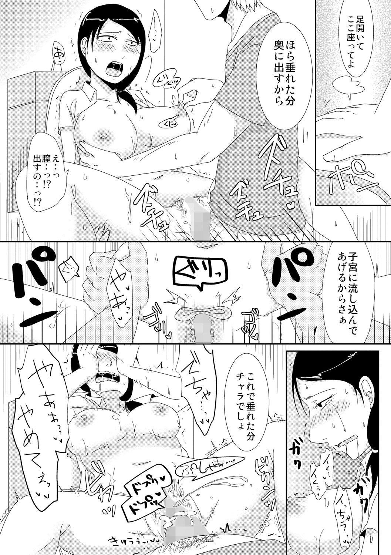 Cyberia Maniacs Kyousei Haramase Project Vol.3 73
