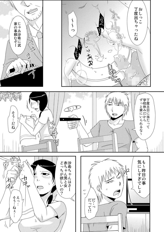 Cyberia Maniacs Kyousei Haramase Project Vol.3 74