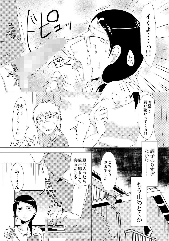 Cyberia Maniacs Kyousei Haramase Project Vol.3 78