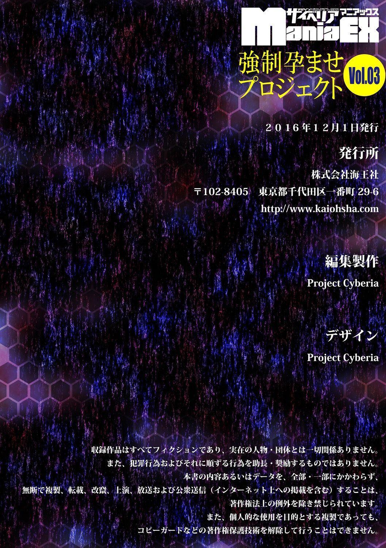 Cyberia Maniacs Kyousei Haramase Project Vol.3 86