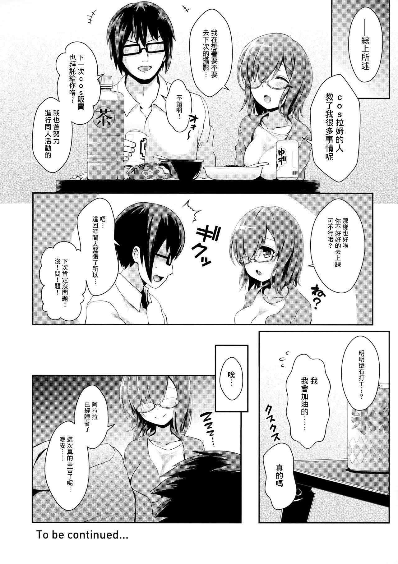 Zero kara Hajimeru Cosplay Seikatsu 19