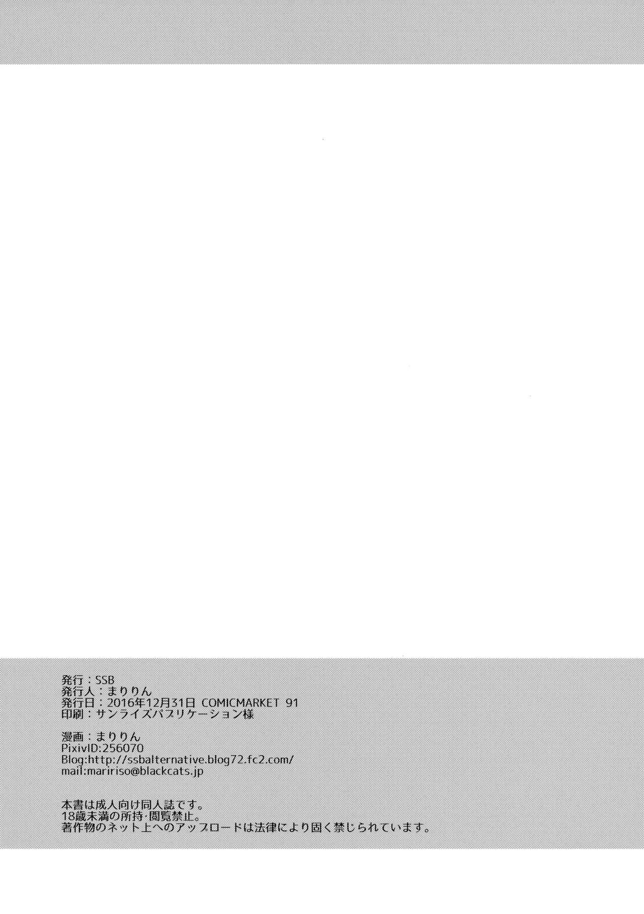 Zero kara Hajimeru Cosplay Seikatsu 21
