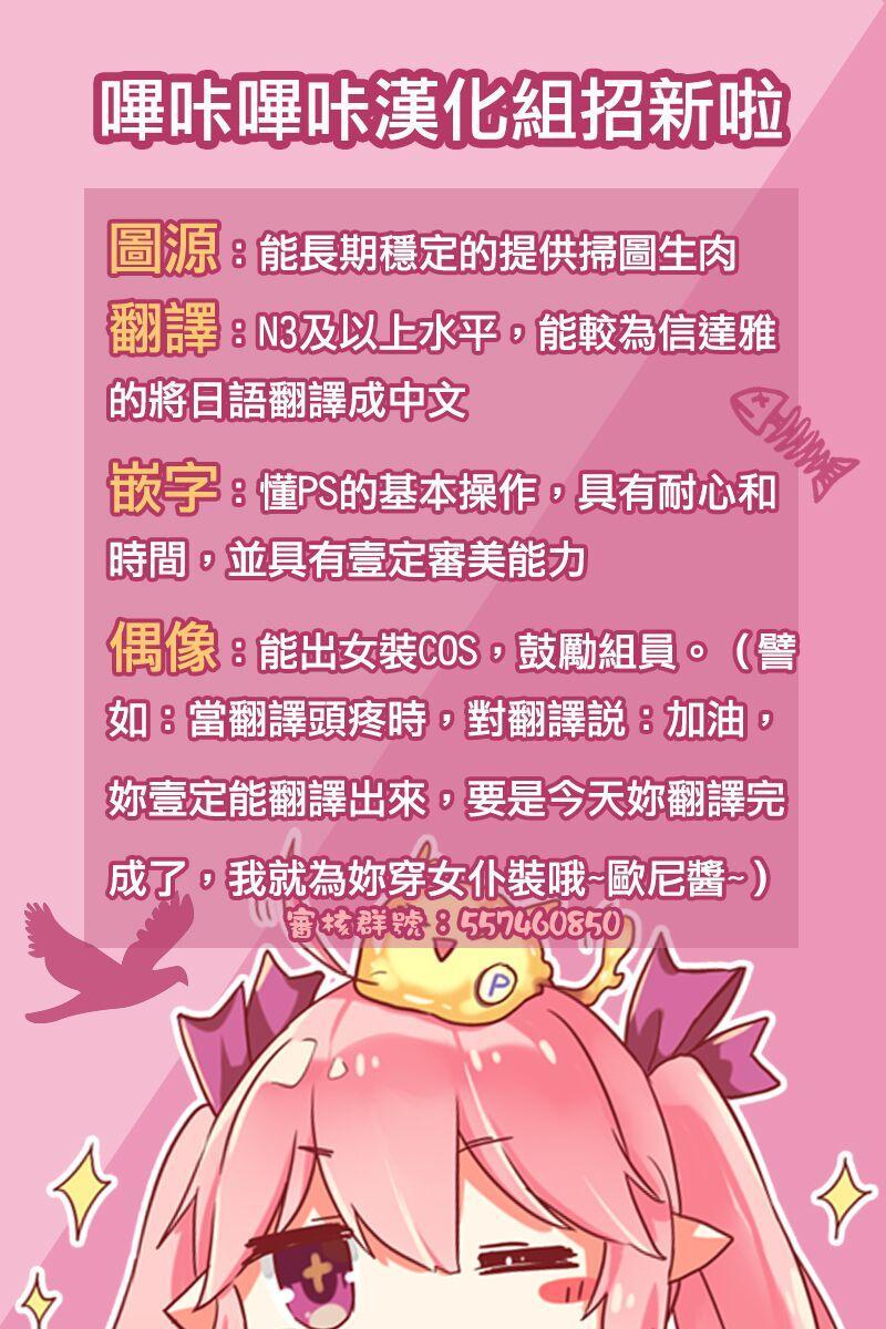 Zero kara Hajimeru Cosplay Seikatsu 23