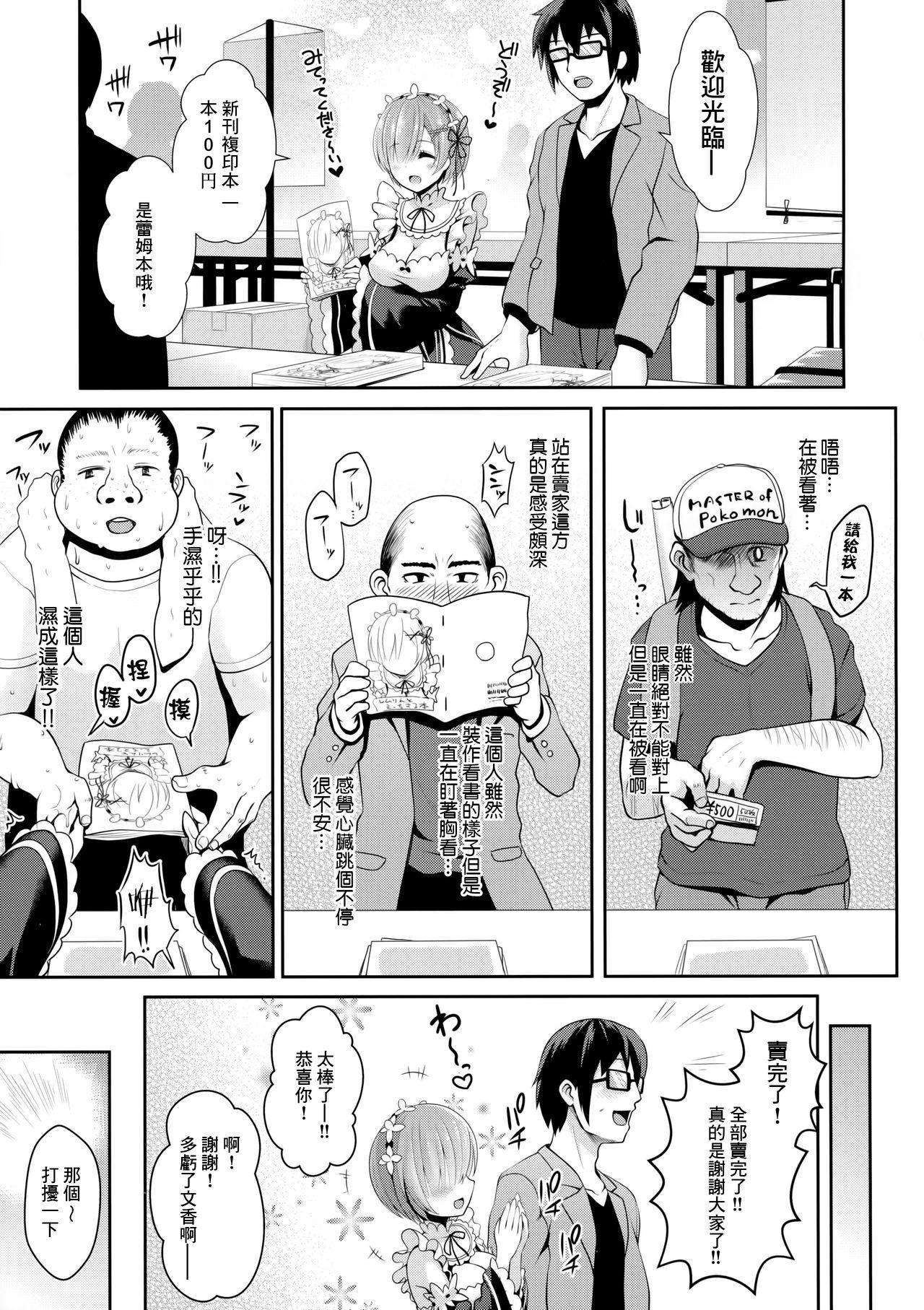 Zero kara Hajimeru Cosplay Seikatsu 6