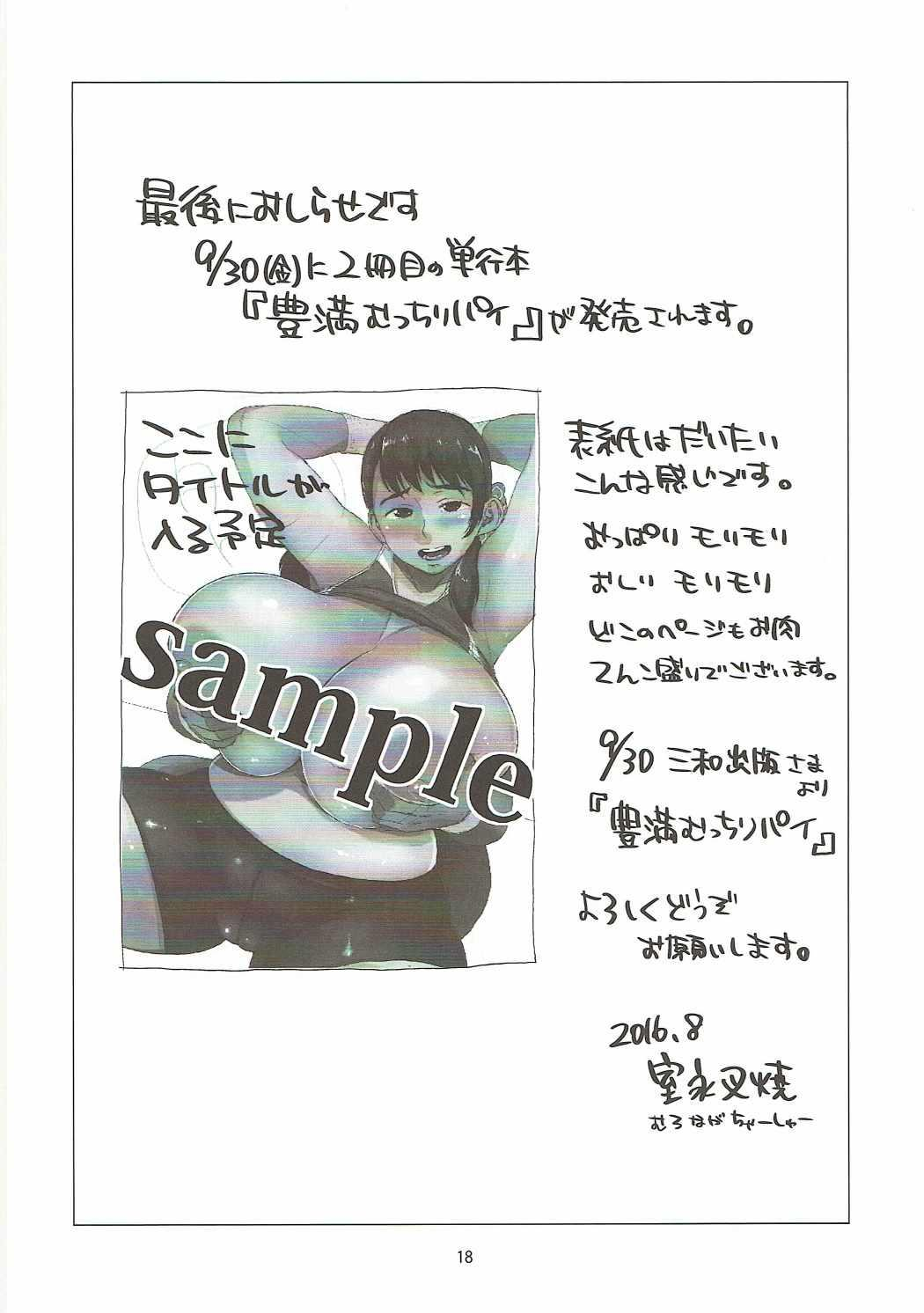 Hybrid Tsuushin Vol. 23 16