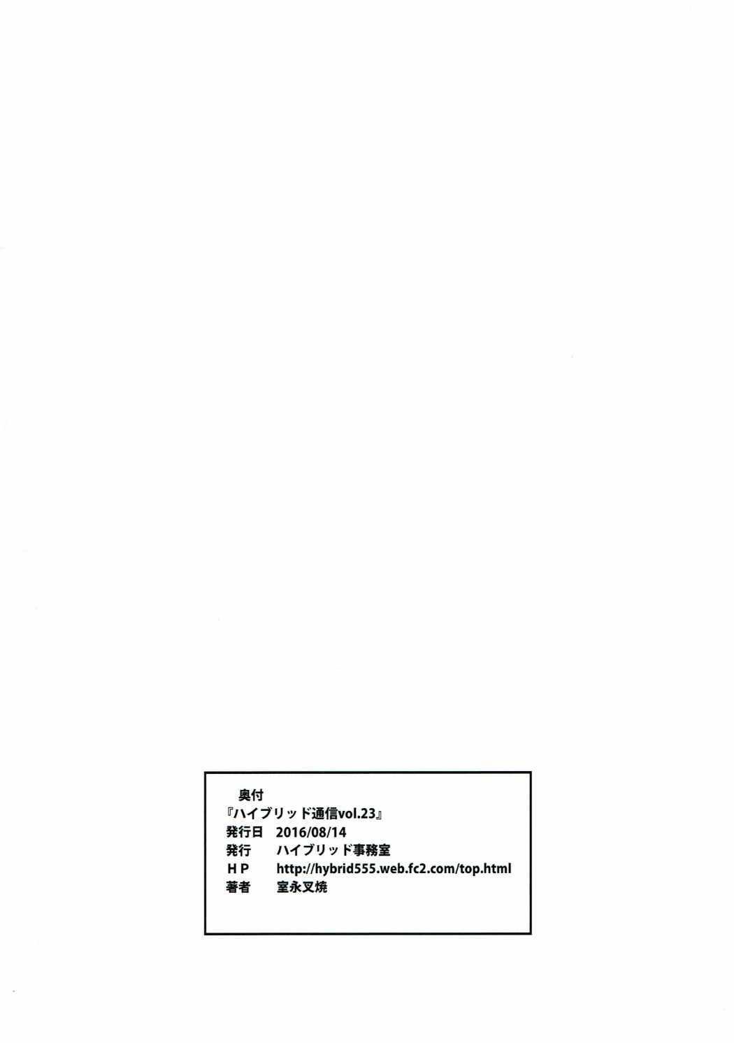 Hybrid Tsuushin Vol. 23 17