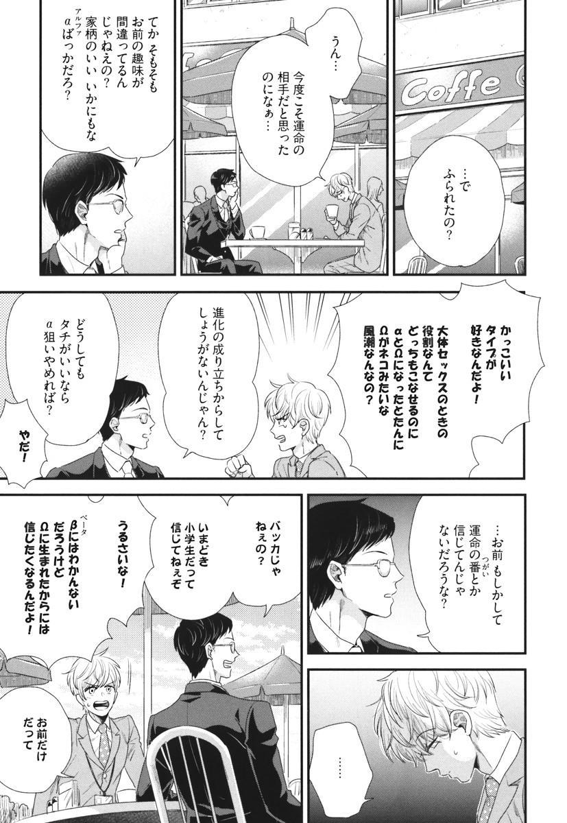 Boku no High Spec Kareshi-sama 10