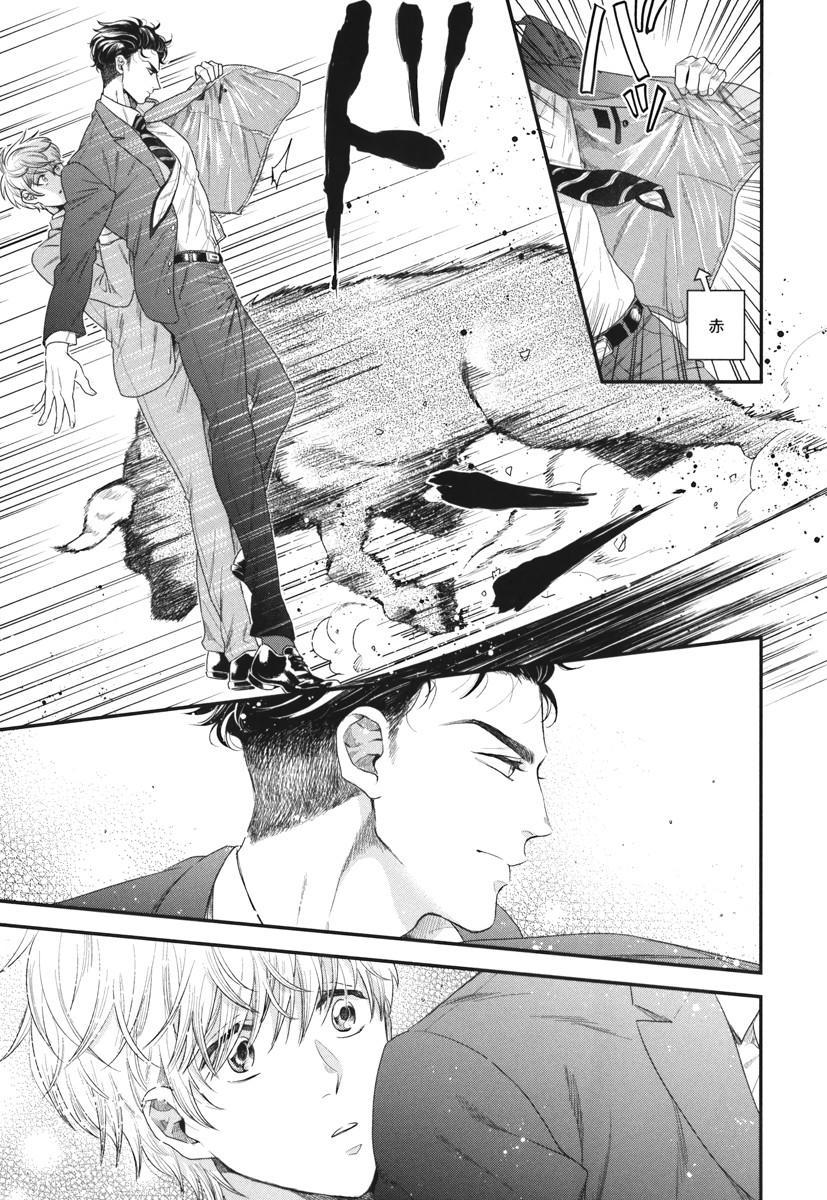 Boku no High Spec Kareshi-sama 12