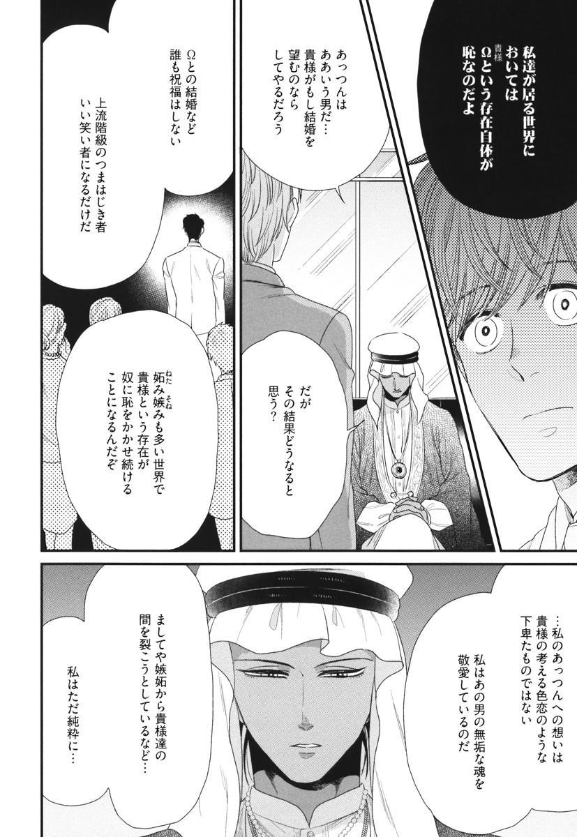 Boku no High Spec Kareshi-sama 131