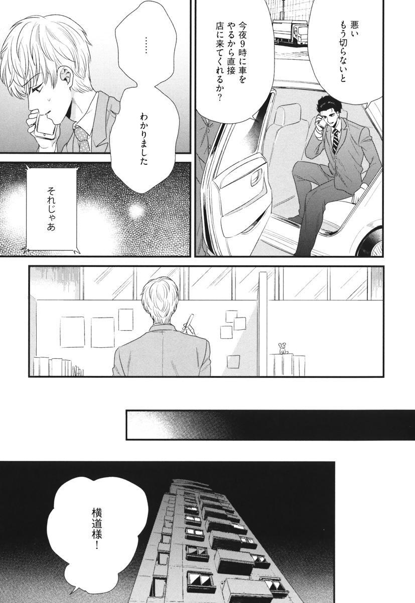 Boku no High Spec Kareshi-sama 134