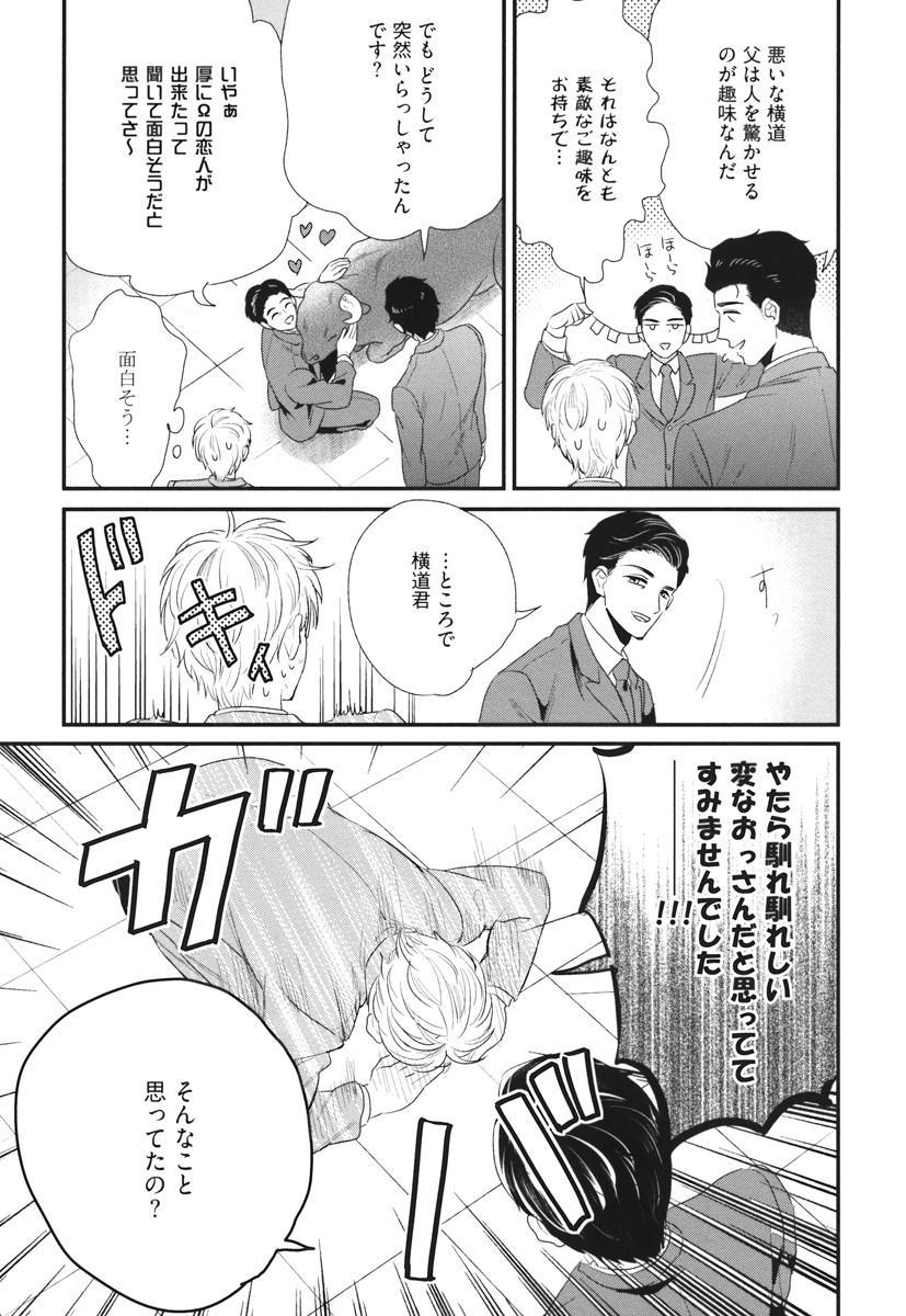 Boku no High Spec Kareshi-sama 140