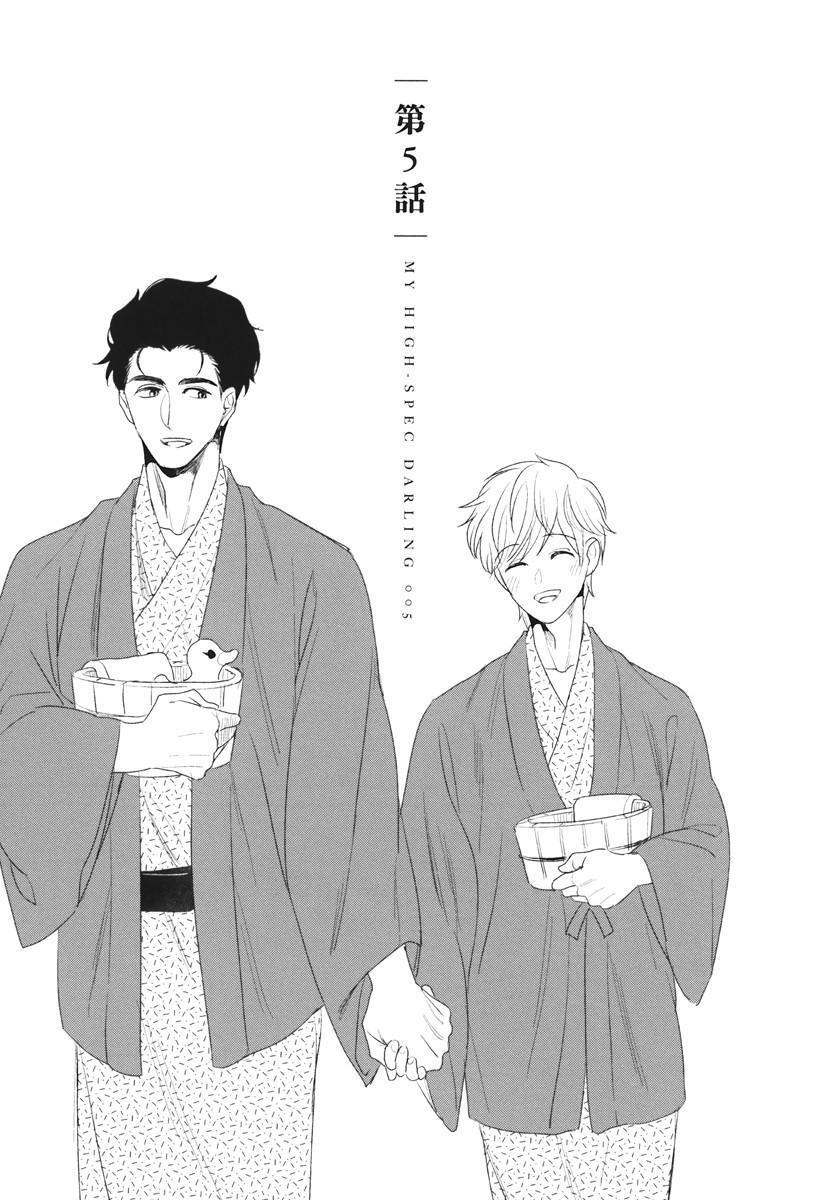 Boku no High Spec Kareshi-sama 142