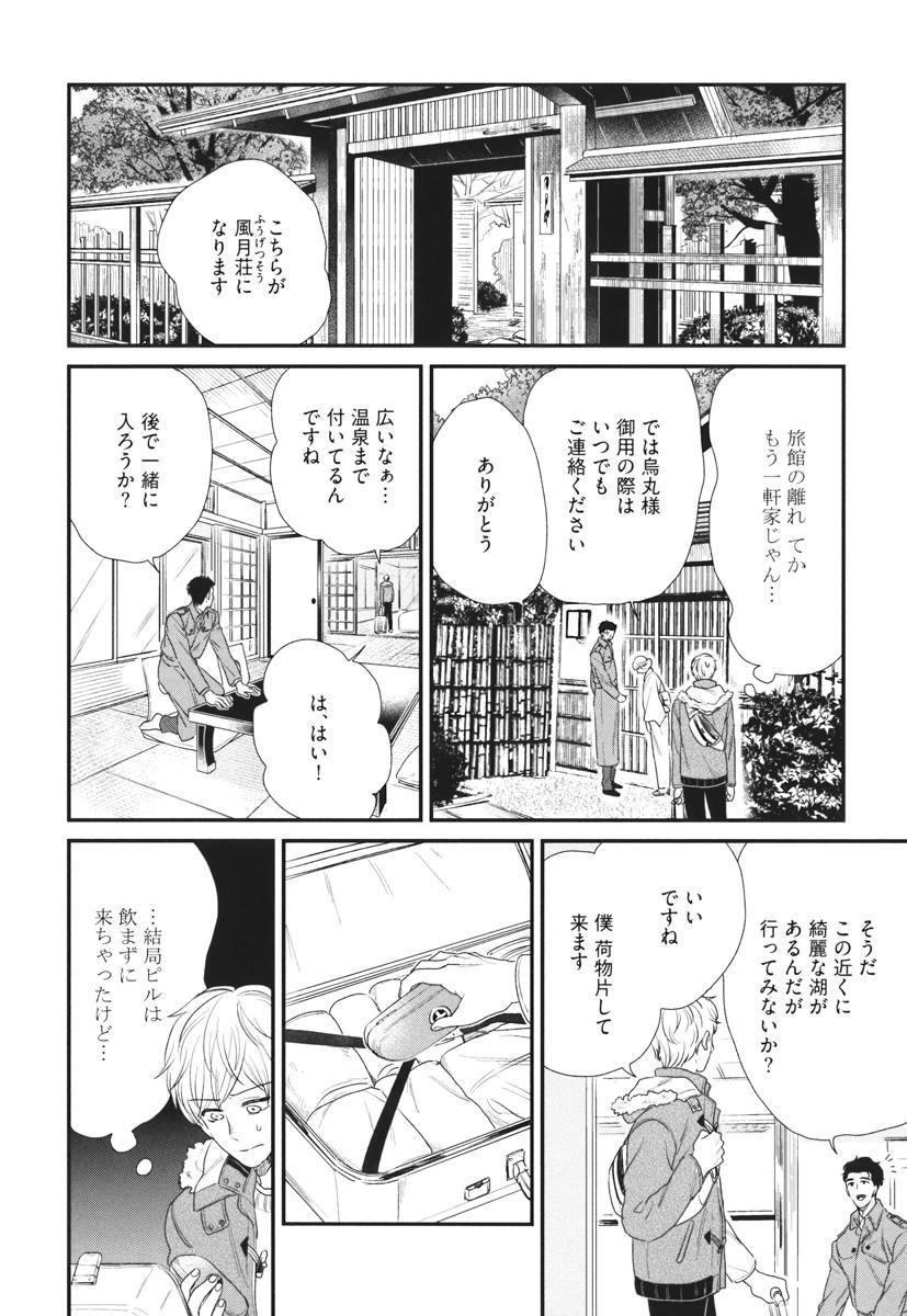 Boku no High Spec Kareshi-sama 148