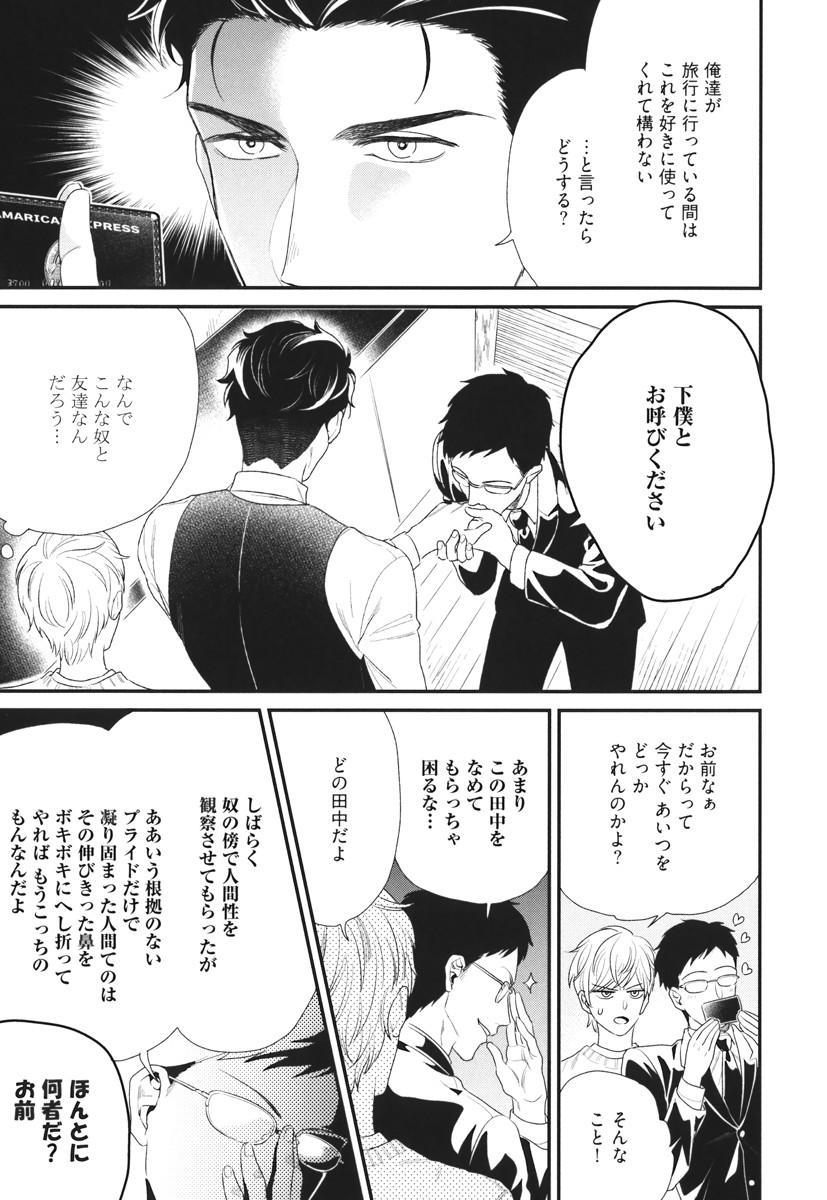 Boku no High Spec Kareshi-sama 157