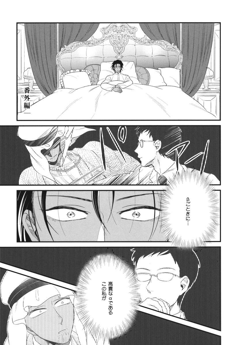 Boku no High Spec Kareshi-sama 179
