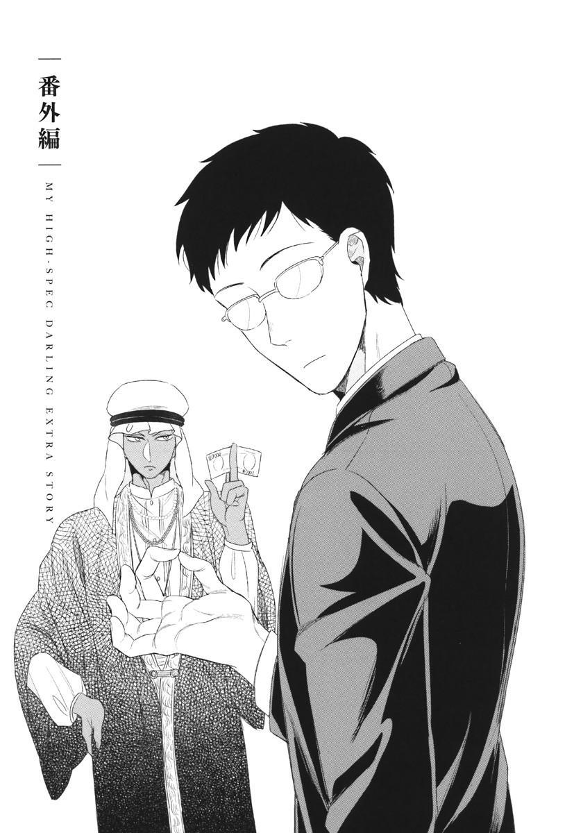 Boku no High Spec Kareshi-sama 181