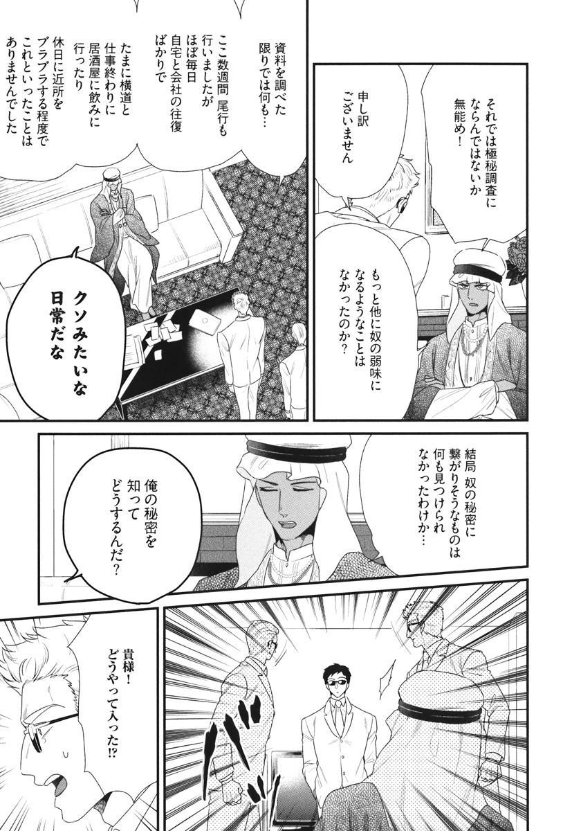 Boku no High Spec Kareshi-sama 183