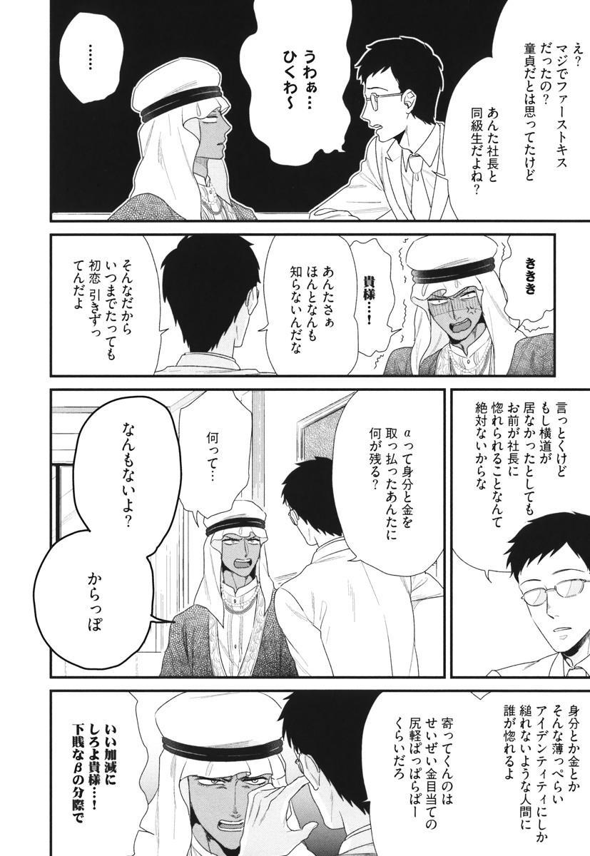 Boku no High Spec Kareshi-sama 186