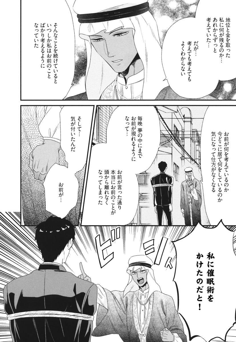 Boku no High Spec Kareshi-sama 192