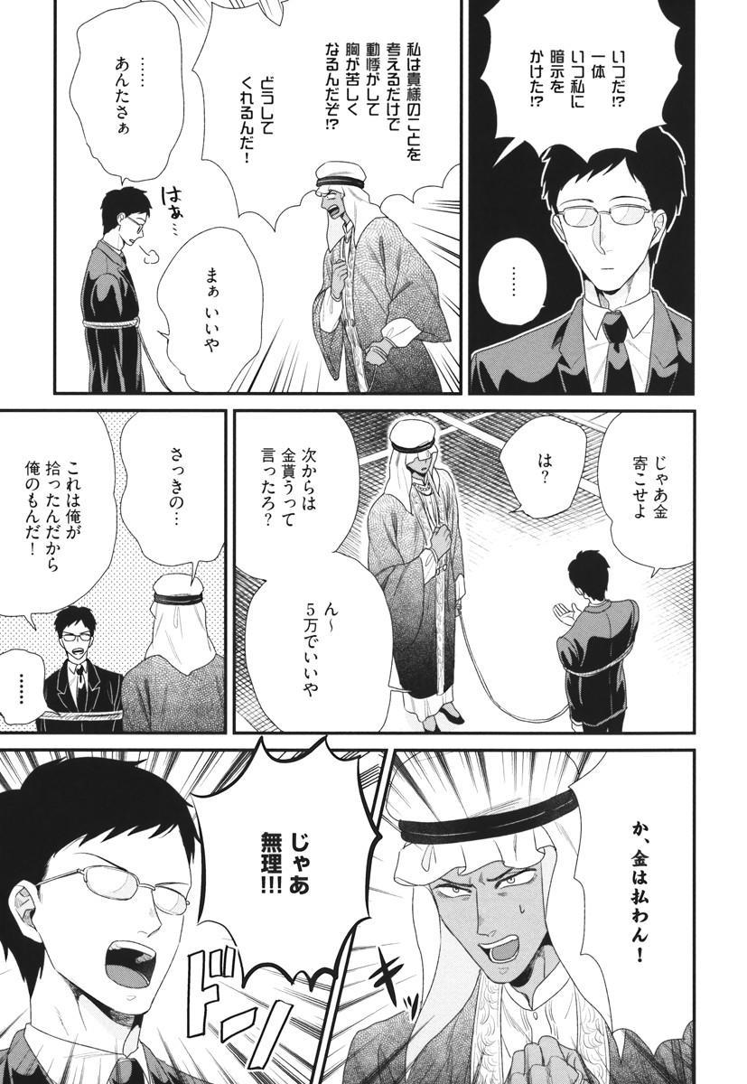 Boku no High Spec Kareshi-sama 193