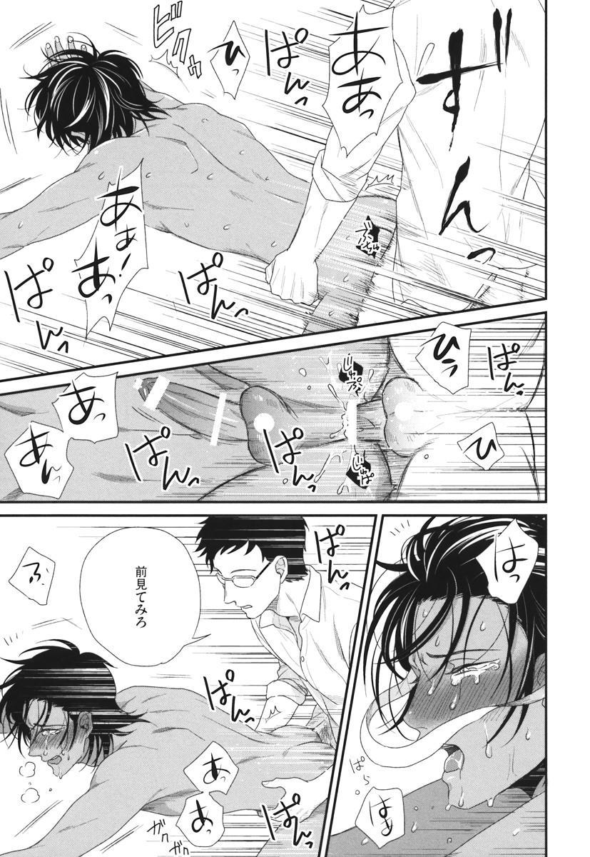 Boku no High Spec Kareshi-sama 199